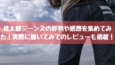 【アンケート実施】桃太郎ジーンズの評判や感想を集めてみた!実際に履いてみてのレビューも掲載!