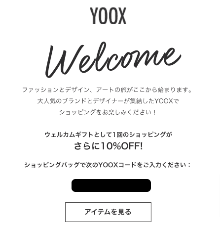 YOOX クーポン
