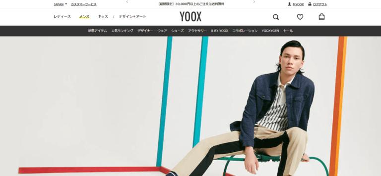 YOOXとは